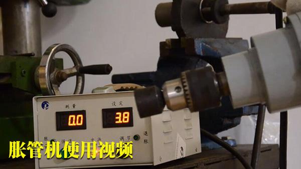 胀管机使用视频